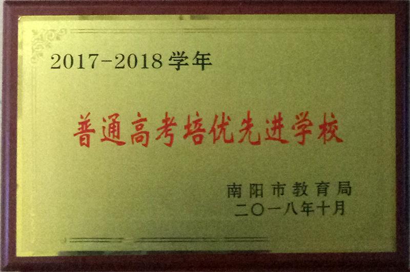 2017-2018学年 普通高考培优先进学校.jpg