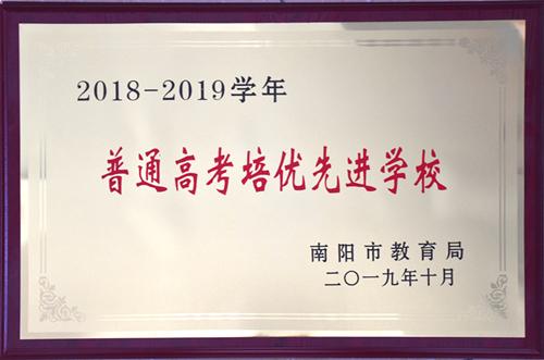 2018-2019学年获得荣誉(