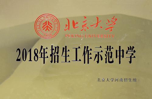 北京大学2018年招生工作示范中学_副本.jpg